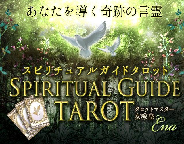 あなたを導く奇跡の言霊《女教皇ena》スピリチュアルガイドタロット