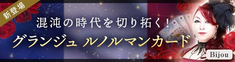 新登場_Bijou