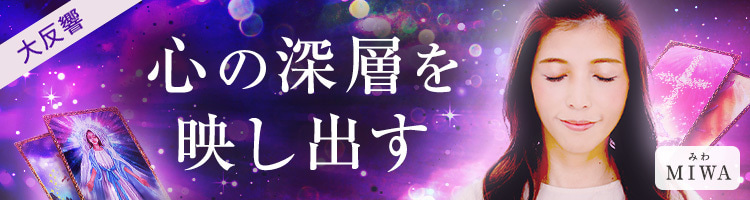 新登場_MIWA