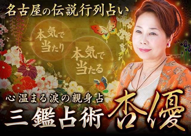 名古屋の伝説行列占い「三鑑占術」さんの占い