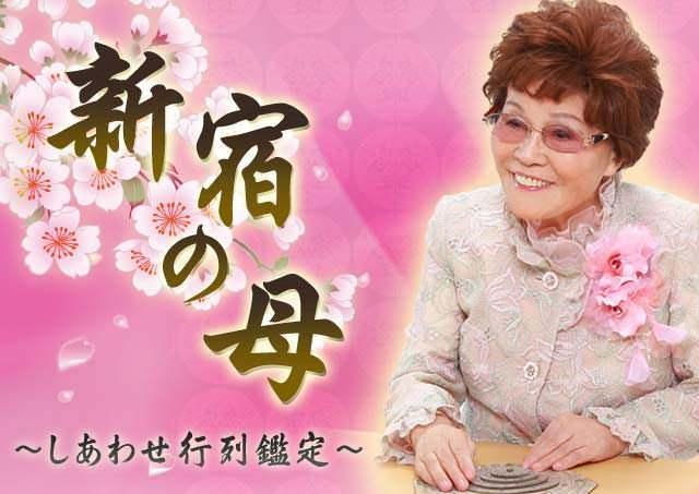 新宿の母~しあわせ行列鑑定~