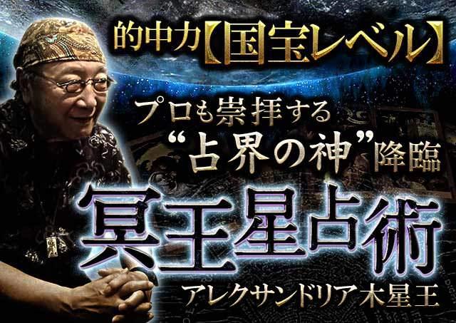 """【国宝レベル】プロも当たると頼る""""占術界の最長老""""冥王星占術さんの占い"""