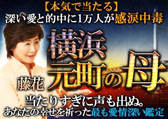 【本気で当たる】深い愛と的中に1万人が感涙中毒◆横浜元町の母さんの占い
