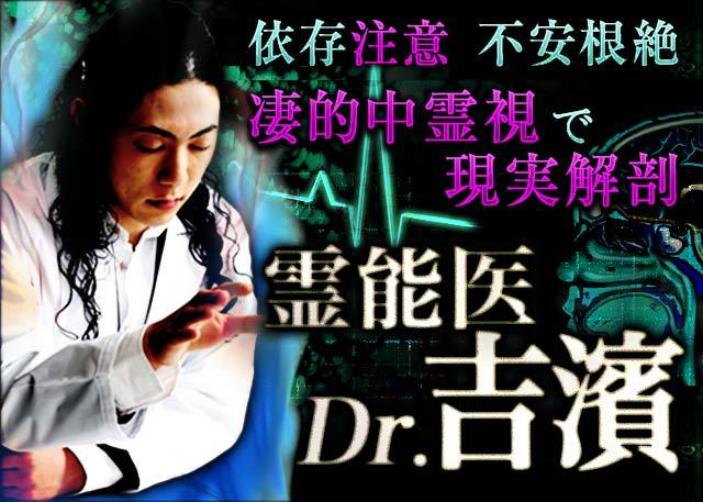 """依存度99%超◆不安根絶""""凄的中霊視で現実解剖""""霊能医Dr.吉濱さんの占い"""