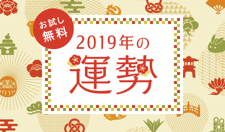 2019年の運勢【お試し無料】