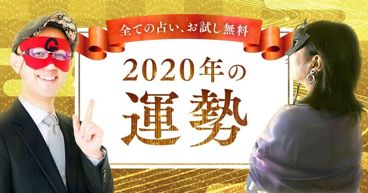 星座相性占い 2020