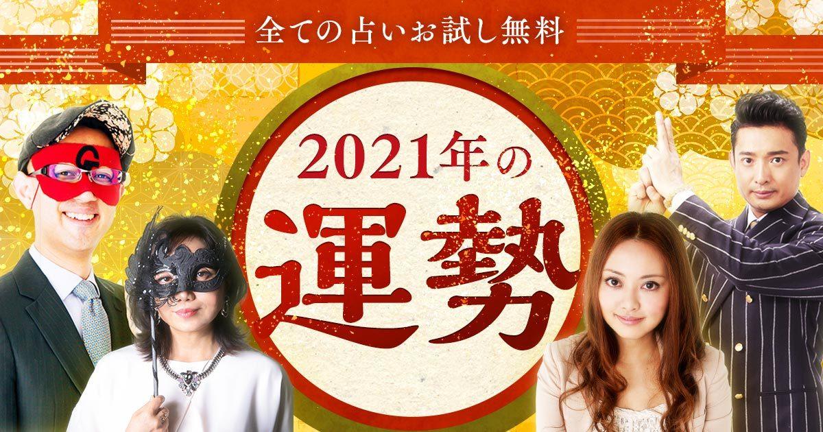 2021年の運勢【お試し無料】