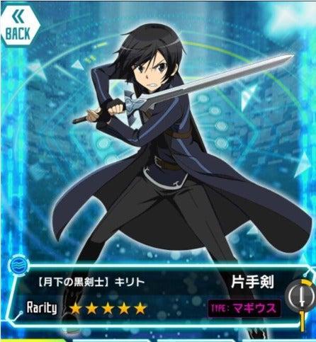 ☆5【月下の黒剣士】キリトの画像