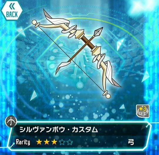 ☆3弓 シルヴァンボウ・カスタムの画像