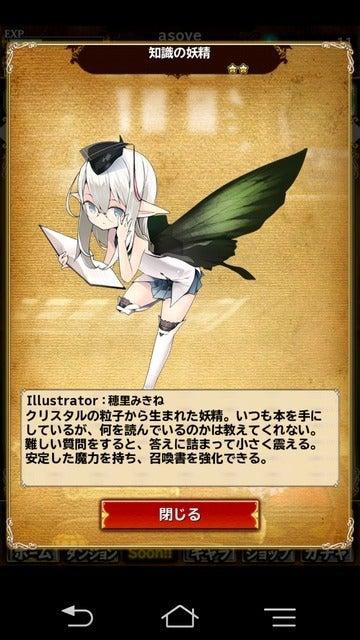 知識の妖精の画像