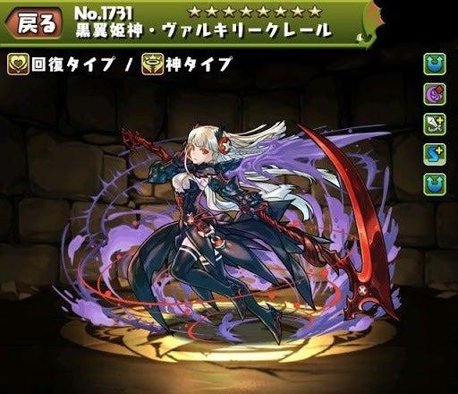 ■黒翼姫神・ヴァルキリークレールの画像