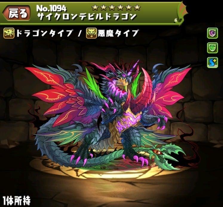 ■サイクロンデビルドラゴンの画像