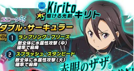 ☆5 駆ける光剣 キリトステータスの画像