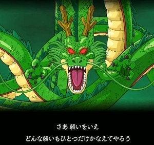ドラゴンボールを集めよう!の画像