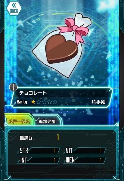 SS強化用装備 チョコレートの画像
