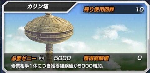 ■カリン塔の画像