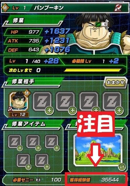 レベル1のキャラクターに修行後のキャラクターをの画像
