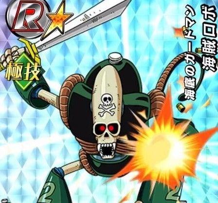 Z覚醒させた海賊ロボの画像