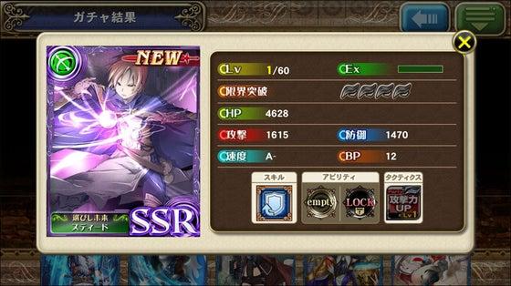 スティード(SSR)の画像