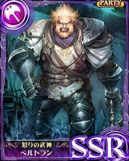 SSR「怒りの武神 ベルトラン」の画像