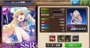 ジョゼット(SSR)の画像