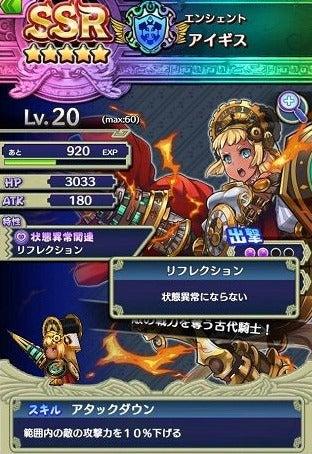 SSR-GOD「アイギス」の画像