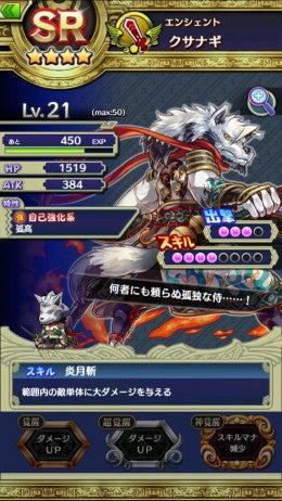 SR-GOD「クサナギ」の画像