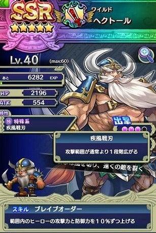 SSR-GOD「ヘクトール」の画像