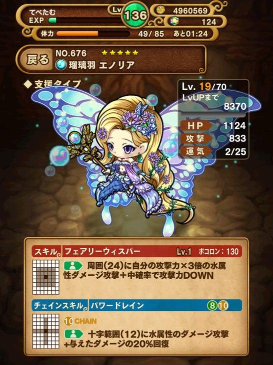 瑠璃羽 エノリア(11点)の画像