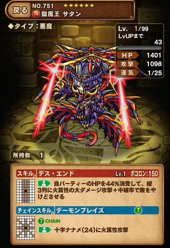 獄魔王 サタンの画像