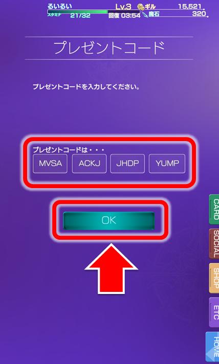 コードを入力しOKをクリックの画像
