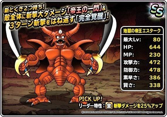 地獄帝王エスタークの画像