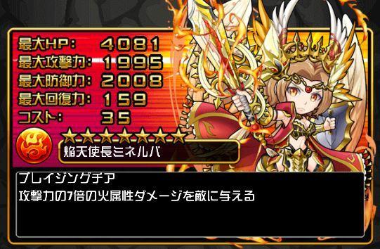 ★7「焔天使長ミネルバ」の画像