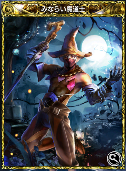魔道士系の画像