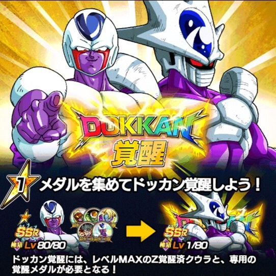 Can frieza transform back for Dragon ball z bedroom ideas