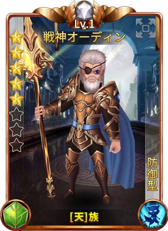 ☆5 戦神オーディンの画像