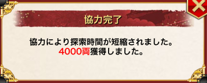 3.他プレイヤーの探索に協力するの画像