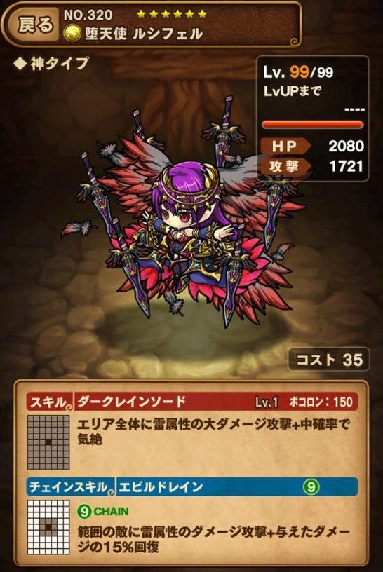 [雷]堕天使 ルシフェル(降臨:ルシフェル降臨!)の画像