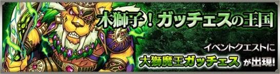 ガッチェス:木獅子!ガッチェスの王国の画像