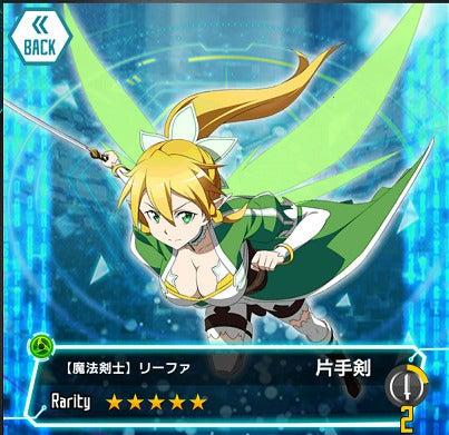 ☆5【魔法剣士】リーファ ステータスの画像