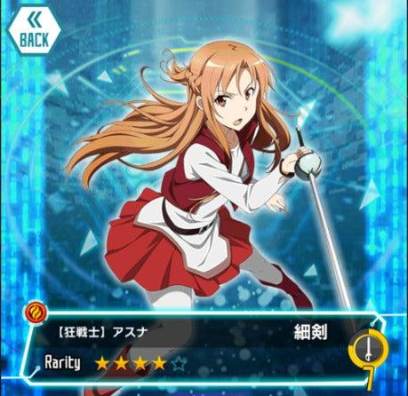 ☆4【狂戦士】アスナ ステータスの画像