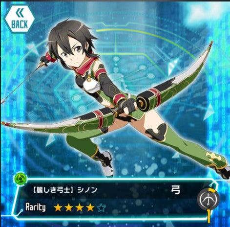☆4【麗しき弓士】シノン ステータスの画像