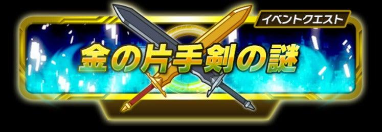期間限定イベントクエスト:金の片手剣の謎の画像