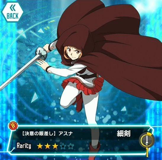 ☆3【決意の眼差し】アスナ(火/細剣)ステータスの画像