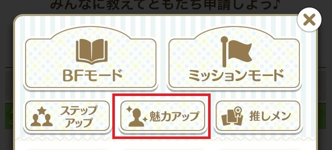 マイページのメニューボタンから「カレ」ボタンを押すの画像