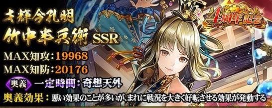 4/10 4周年記念!新SSRカード登場!の画像