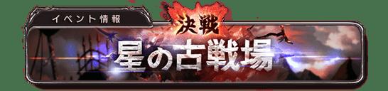 星の古戦場~4月29日(土)までの画像