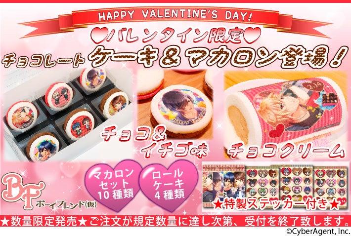 バレンタイン限定『ケーキ&マカロン』数量限定の画像