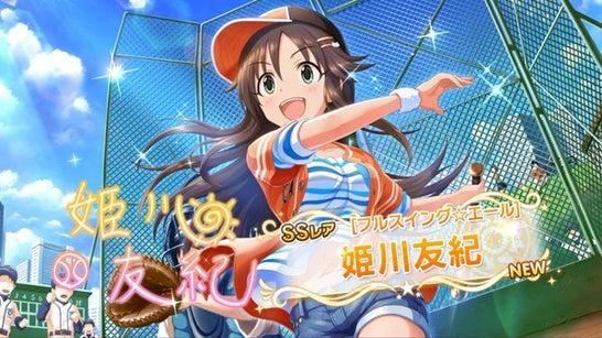 「フルスイング☆エール」姫川友紀の画像