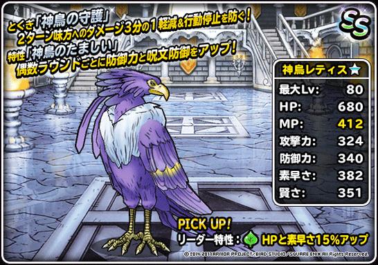 神鳥レティスの画像